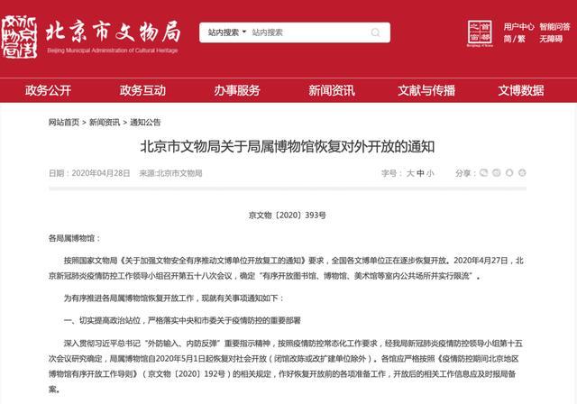 北京地区博物馆5月1日起有序开放