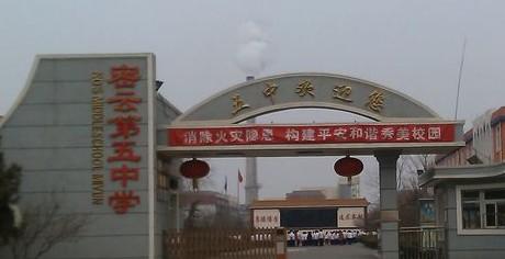 北京密云区最好的初中学校是哪所-含排名