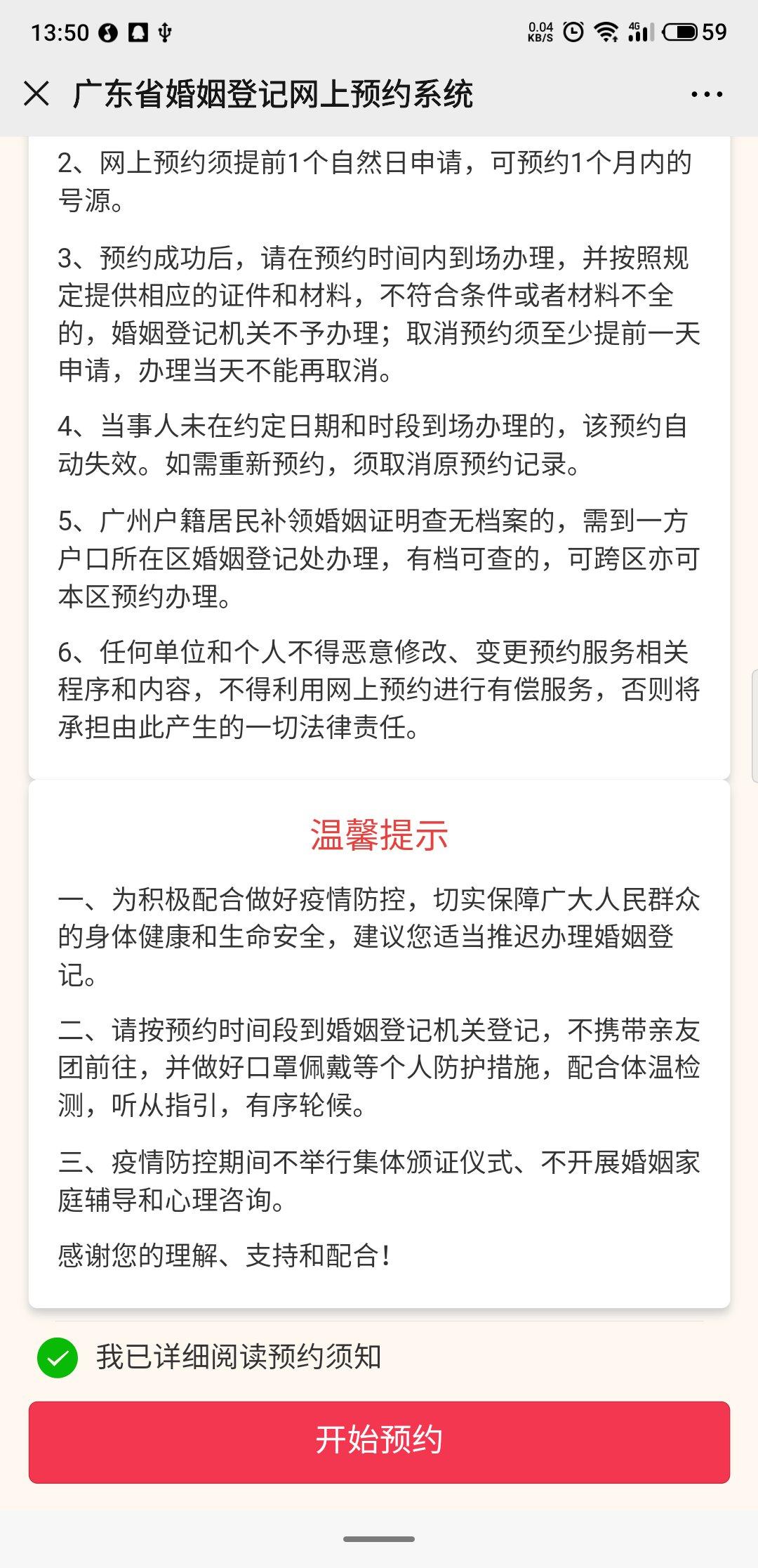 深圳5月20日如何预约结婚登记详细指南