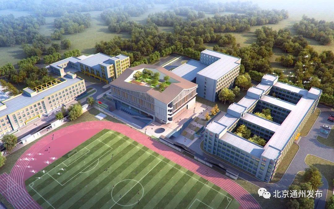 重磅!北京二中通州校区改扩建工程,将在今年下半年启动