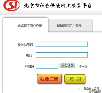 北京社保查询个人账户登录网站入口