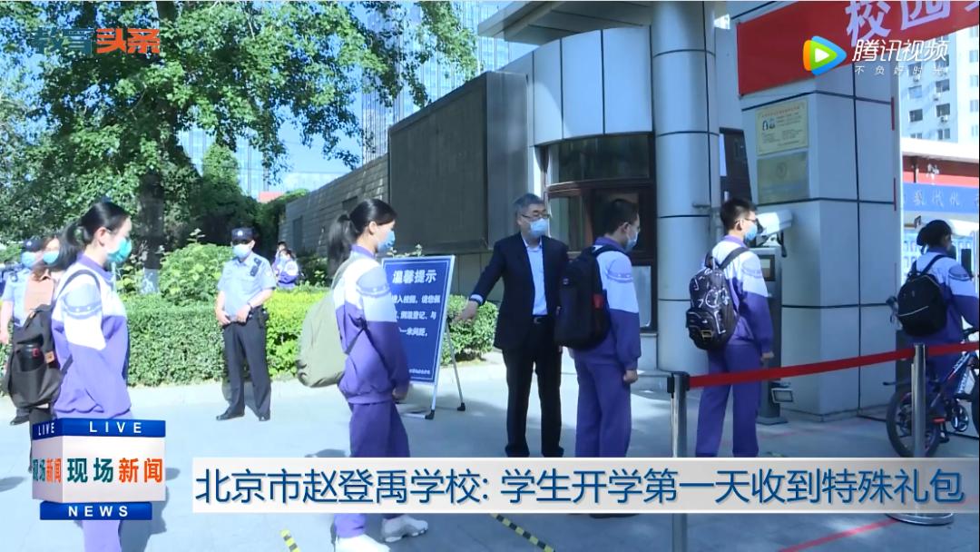 北京市赵登禹学校:学生开学第一天收到特殊礼包 | 视频新闻