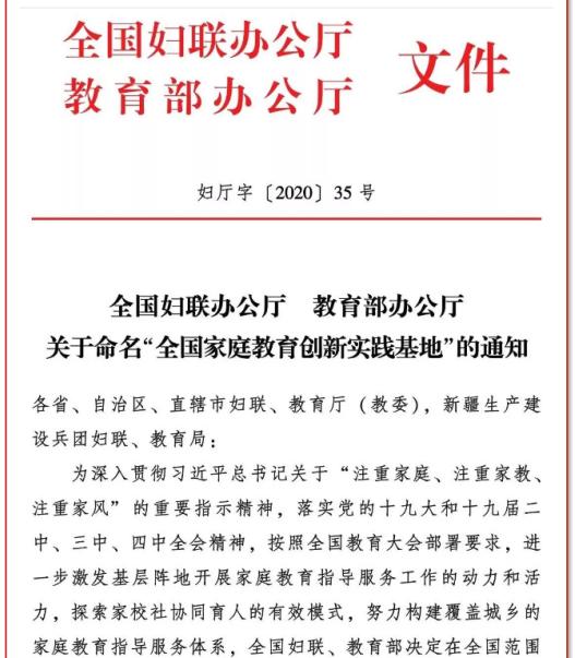 全国家庭教育创新实践基地名单出炉!上海这10家单位上榜