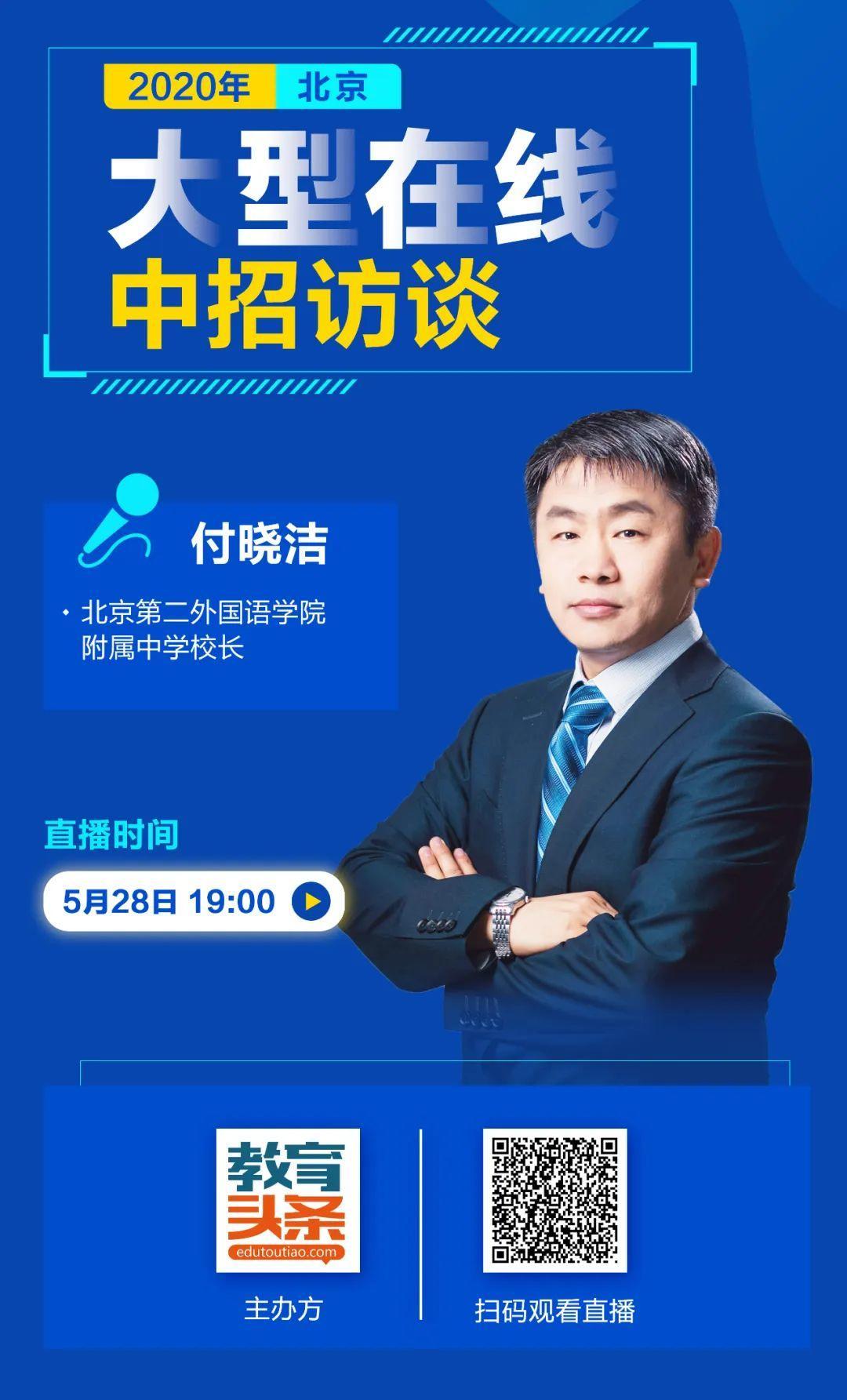 中招直播预告 | 北京第二外国语学院附属中学校长付晓洁将做客《教育头条》直播间!