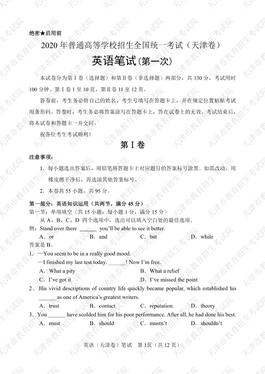 2020年天津高考英语科目第一次考试试卷及答案公布