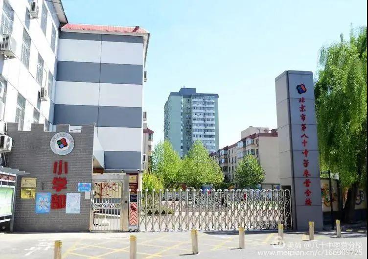 我与时代共成长——北京市第八十中学枣营分校一瞥