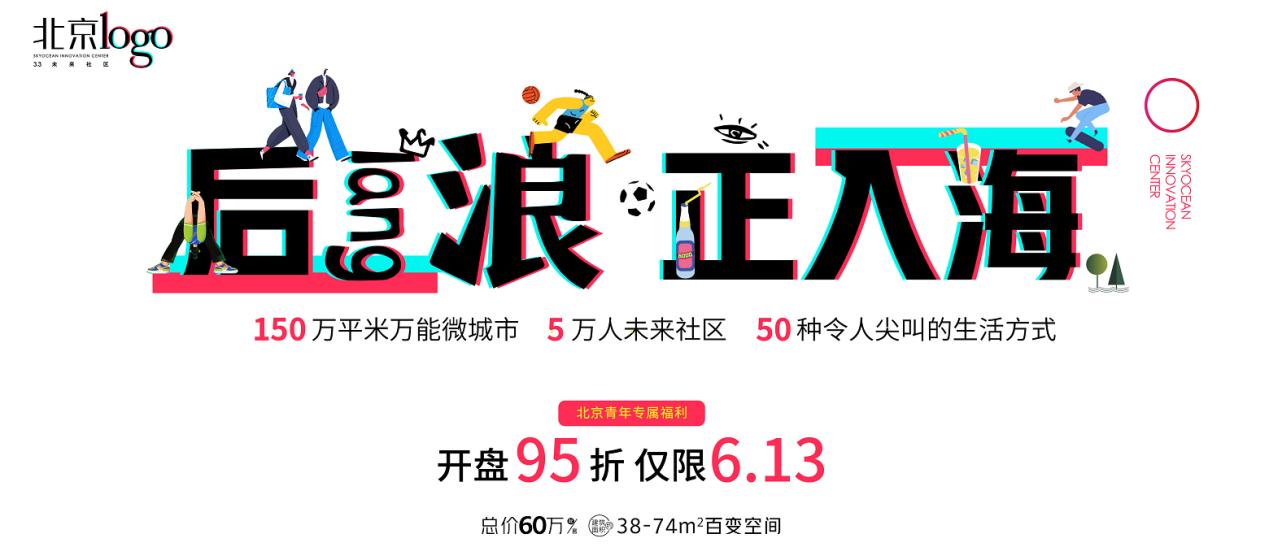 北京青年未来聚集地 天洋北京LOGO6月13日盛大开盘