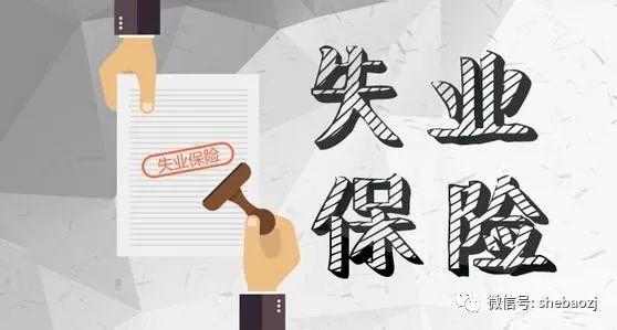 【失业】新政出台!河南人注意,社保这一险不同了!