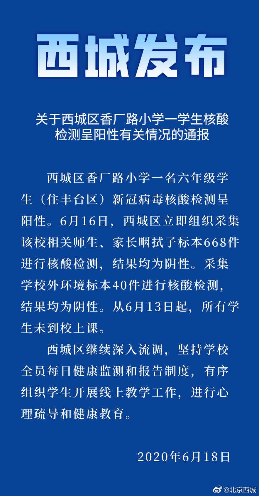 最新!吳尊友:北京疫情已經控制住了...