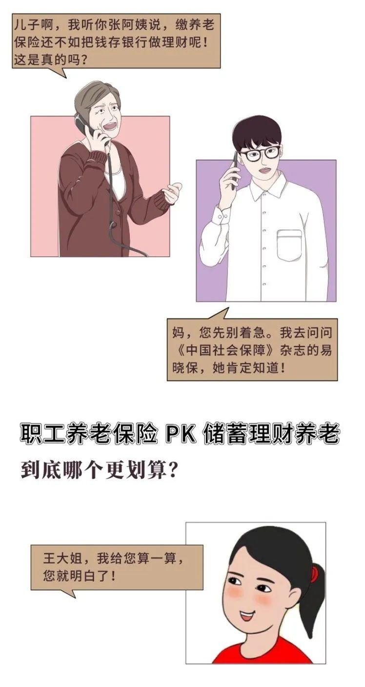 【养老】职工养老保险 PK 储蓄理财养老,谁更划算?
