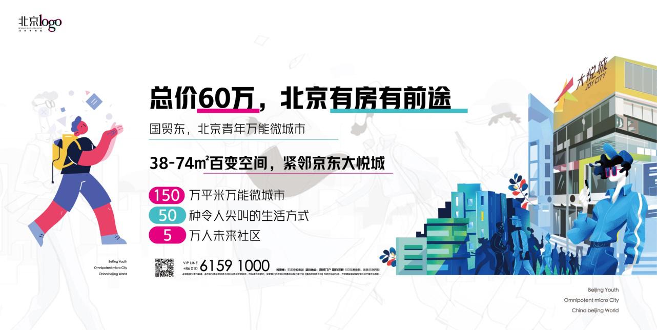 北京LOGO | 青年万能城 给青年万能生活的城