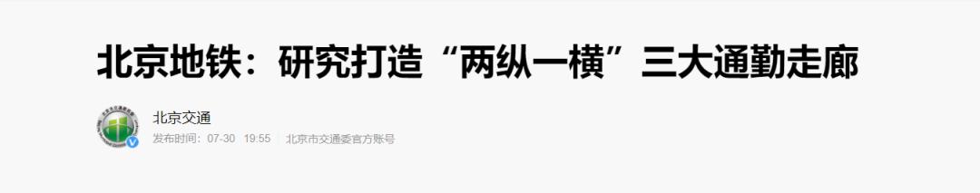周知!北京这些地铁有最新消息!15号线西延、13号线加站...