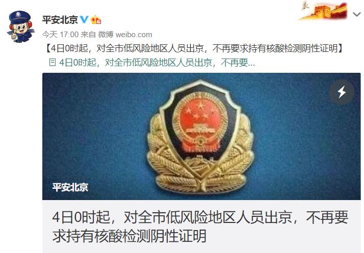 新增1例,病例详情公布!北京发布最新出京政策!还有3地风险等级调整