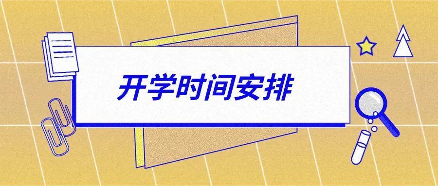 终于定了!北京开学时间来了~中小学、幼儿园、高等学校错峰返校,分批报到