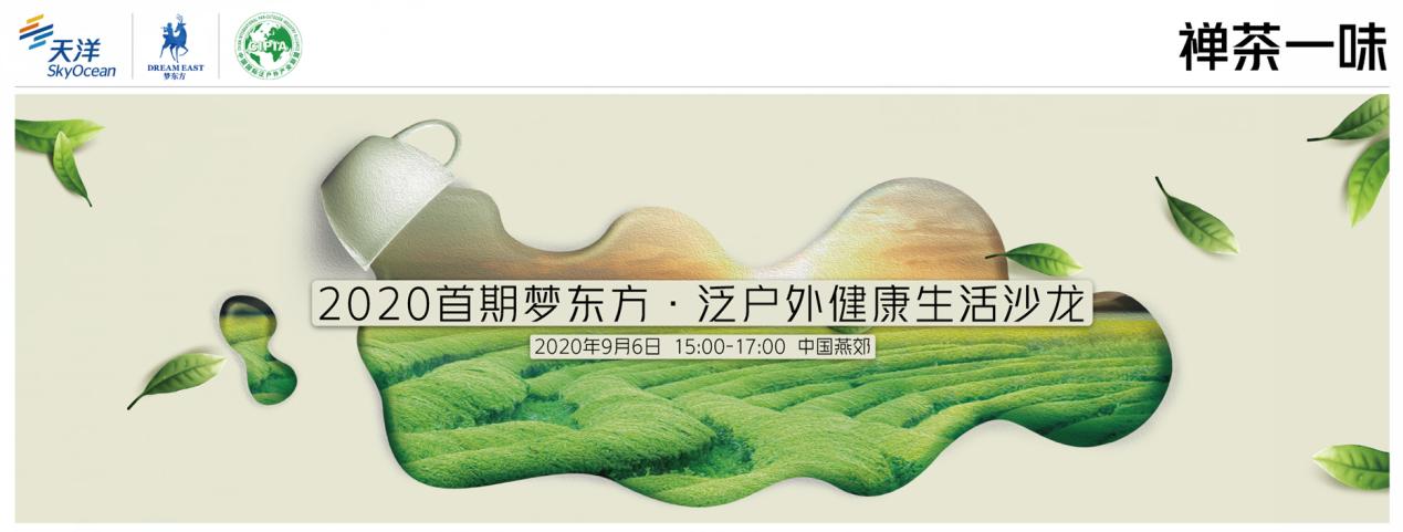 美好生活试验场 | 梦东方社群运营重磅启航,首场活动落地北京LOGO