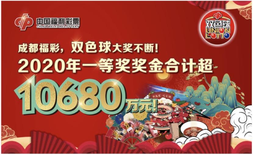 10680萬元,成都福彩雙色球一等獎獎金總額破億!