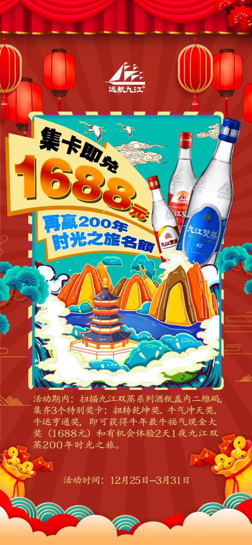 过新年饮九江双蒸,扫码集卡赢1688元大奖 牛年锦鲤是你吗?