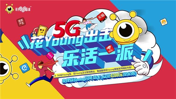 """对话Z世代,广东联通重磅推出5G""""花Young派""""新潮牌!"""
